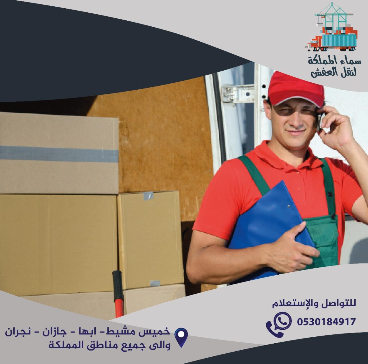 شركة نقل عفش بخميس مشيط 0530184917