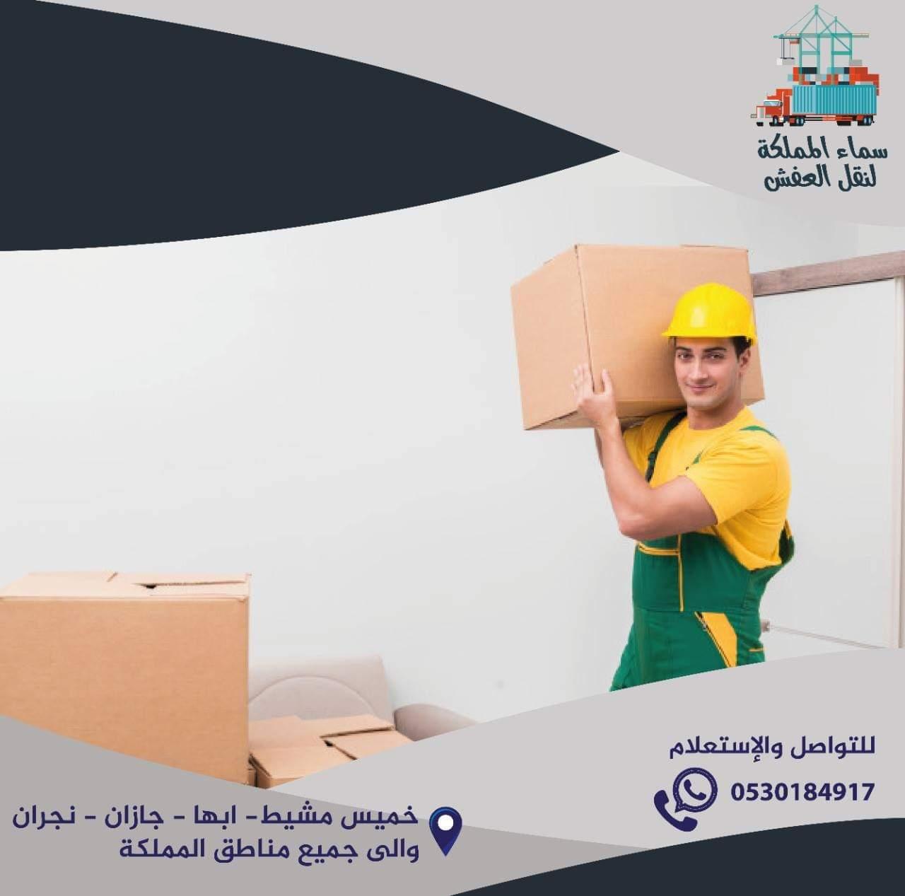 شركة نقل عفش ابو عريش0530184917