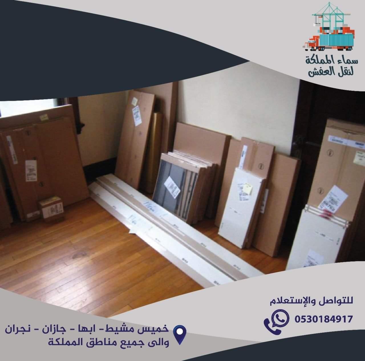 شركة نقل عفش بحائل 0530184917