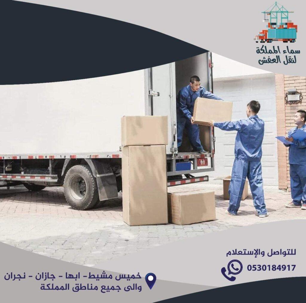 شركة نقل عفش من ابها الى الرياض